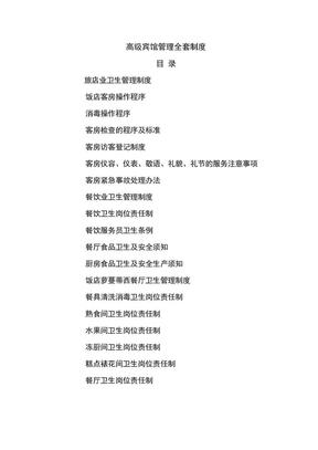 【free福瑞文档】酒店管理_卫生管理条例.doc