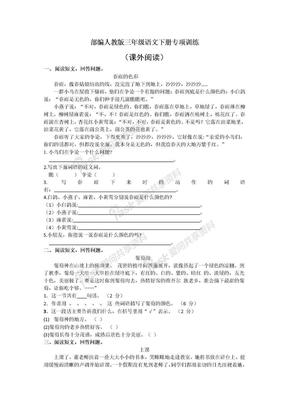 部编人教版三年级语文下册课外阅读专项训练复习(附答案).docx