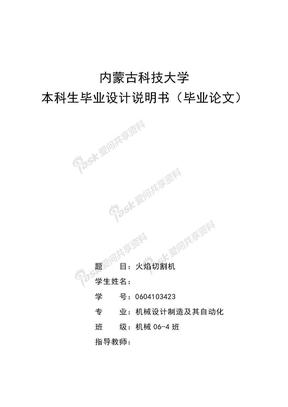 机械毕业设计(论文)-火焰切割机设计【全套图纸三维】.docx