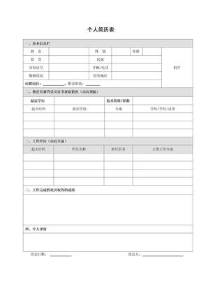 公司招聘简历表.docx