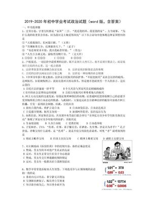 2019-2020年初中学业考试政治试题(word版,含答案).doc