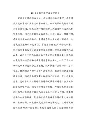 2018最新宪法学习心得体会.docx