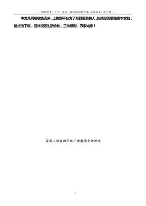 最新人教版四年级下册数学全册教案.doc