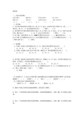 2019-2020年六年级上册数学书总复习答案.doc