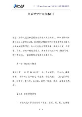 医院物业合同范本[1].docx