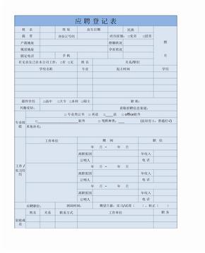 应聘面试登记表Excel模板.xlsx