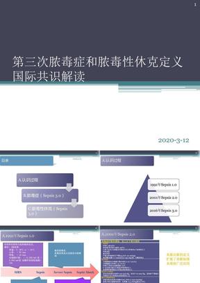 脓毒症新指南Sepsis 3.0解读(修改版).ppt
