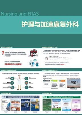 护理与加速康复外科.pptx