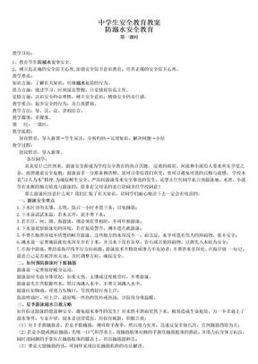 中学生安全教育主题班会教案(全部).doc