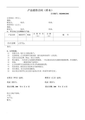 产品订货合同(简单样本).doc
