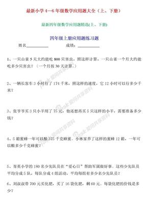 最新小学4—6年级数学应用题大全(上、下册).doc