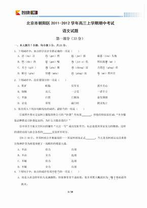 2011北京朝阳高三上期中语文(含解析).doc