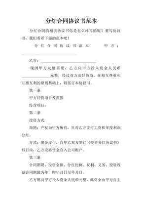 分红合同协议书范本[推荐范文].docx