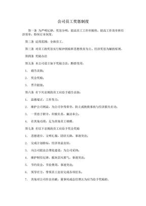 公司员工奖惩制度范本.doc