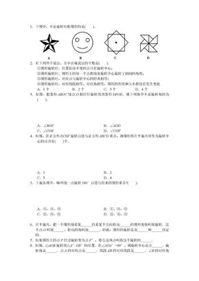 浙教版数学九年级上册第三章3.2图形的旋转.doc