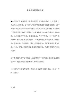 2018年中国共青团团章全文.docx