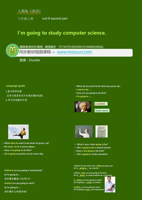 人教版英语八年级上Unit6_ 6.2 second part_I'm going to study computer science.ppt