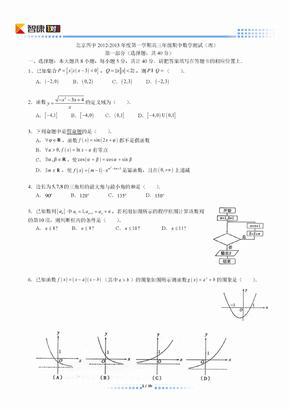 2012北京西城北京四中高三(上)期中数学理(含解析).docx