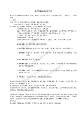 教育培训机构营销方案.doc