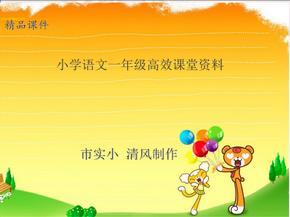 小学语文一年级高效课堂资料学习纪律儿歌.ppt