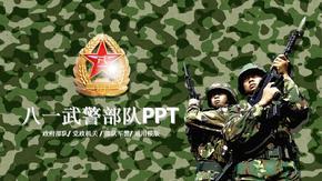 【PPT模板】八一武警部队.ppt