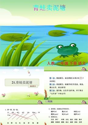 《青蛙卖泥塘》公开课课件.ppt