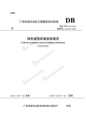 广西《绿色建筑质量验收规范》(征求意见稿).docx