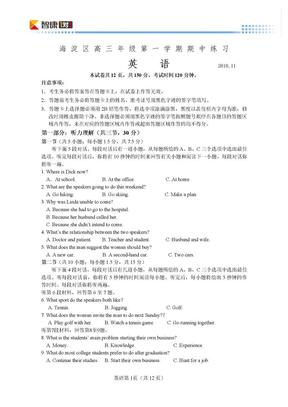2011届北京海淀高三上期中英语(含解析).doc