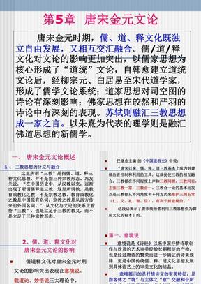第五章  唐宋金元文论(上).ppt