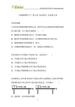 人教版物理八年级下第八章习题14 第八章运动和力小结复习2.docx