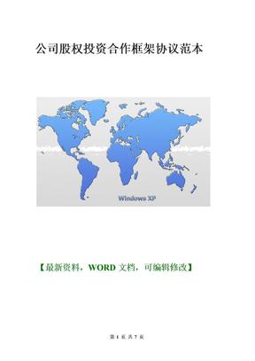 公司股权投资合作框架协议范本7p.doc