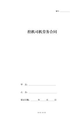 2019年挖机司机劳务合同协议书范本.docx