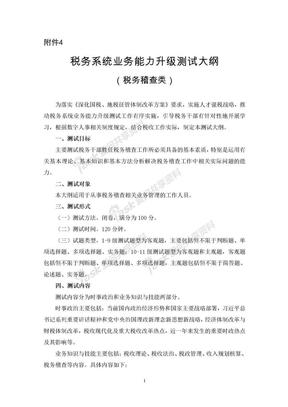税务系统业务能力升级测试大纲(税务稽查类)2017版.doc