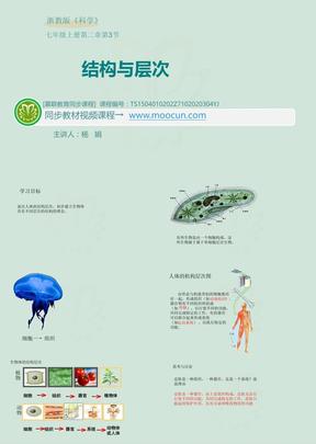 浙教版科学七年级上第二章2.2 (7).ppt