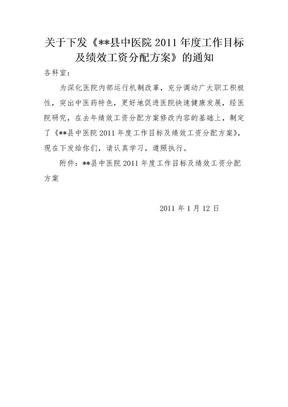 县中医院度工作目标及绩效工资分配方案.doc