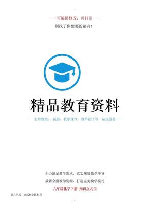 九年级化学下册_知识点大全_新人教版.doc