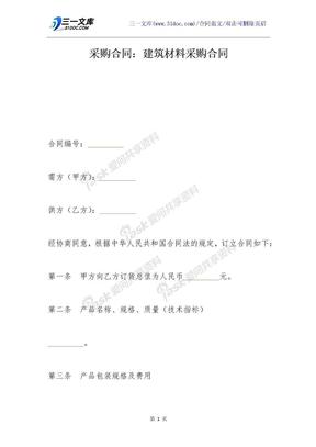 采购合同:建筑材料采购合同.docx