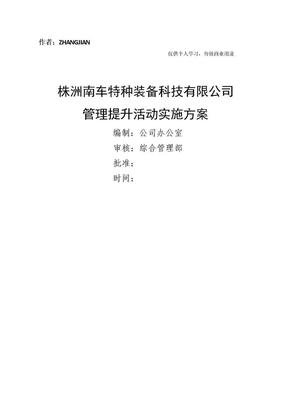 公司管理提升实施方案[16页].doc