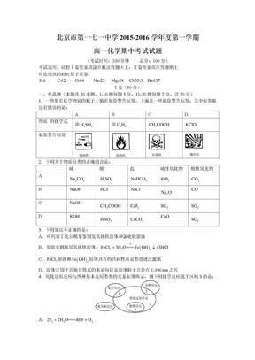 2015~2016学年北京东城区北京市第一七一中学高一上学期期中化学试卷.doc