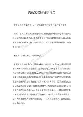 浅谈宏观经济学论文.docx