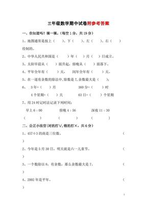 人教版三年级数学下册期中试卷及答案.pdf