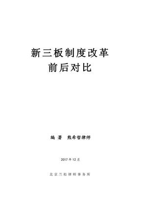 新三板制度改革对比(分层、交易及信息披露).pdf