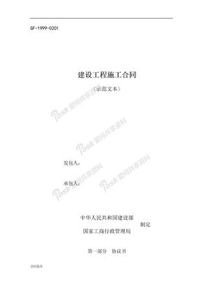 工程建设合同.doc