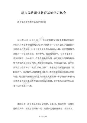 新乡先进群体教育基地学习体会.docx