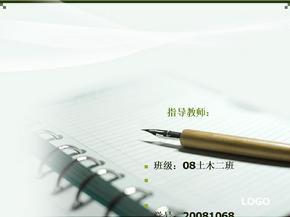 土木工程毕业答辩ppt演示.ppt