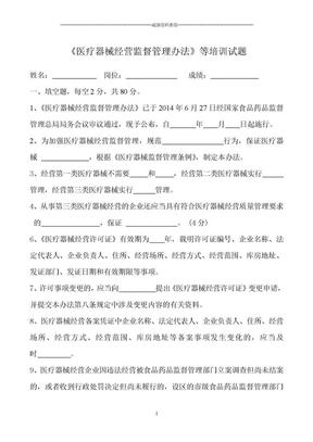 医疗器械经营监督管理办法培训试题精编版.doc