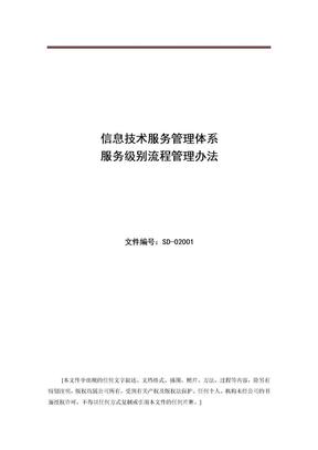 ISO20000管理体系文件--服务级别流程管理办法.doc