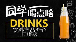 饮料产品介绍PPT模板.pptx