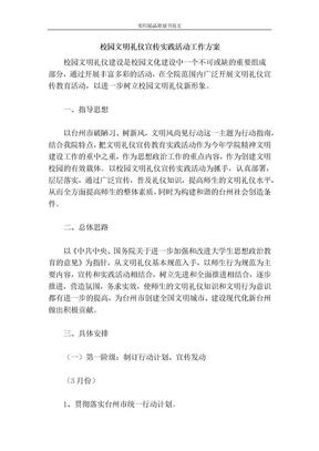 校园文明礼仪宣传实践活动工作方案-策划书范文.doc