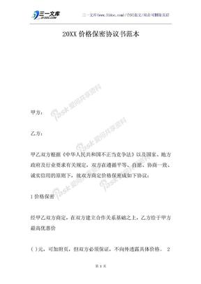 20XX价格保密协议书范本.docx